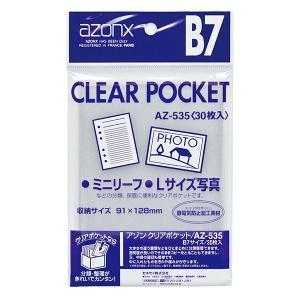 アゾン クリアポケット B7 30枚入 AZ-535 セキセイ 受発注商品|y-sharaku