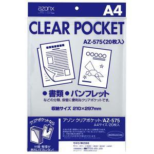 アゾン クリアポケット A4 20枚入 AZ-575 セキセイ 受発注商品|y-sharaku
