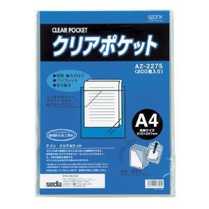 アゾン クリアポケット A4 200枚入 AZ-2275  セキセイ 受発注商品|y-sharaku