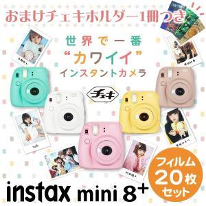 チェキ 本体 instax mini 8+(プラス)&チェキ用フィルム20枚&おまけアルバム付き お得 セット 富士フイルム