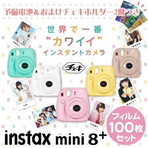 チェキ instax mini 8+ & フイルム100枚 & 当店限定プチカードファイル2冊 & 予備電池 セット|y-sharaku