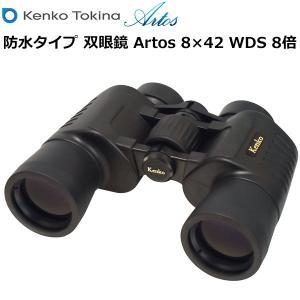 双眼鏡 防水タイプ  Artos 8×42 WDS 8倍 ケンコー|y-sharaku