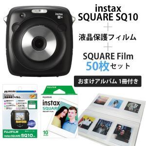 チェキ instax SQUARE SQ10 本体&液晶保護フィルム&フィルム50枚&おまけアルバム1冊|y-sharaku