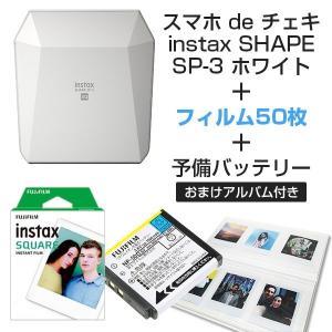 スマホ de チェキ 本体 チェキプリンター instax SHARE SP-3 SQ ホワイト&フィルム50枚&予備バッテリー&おまけ付き 富士フィルム|y-sharaku