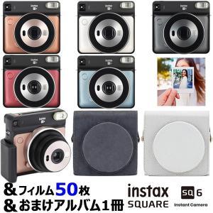 チェキ 本体 instax SQUARE SQ6&スクエアフィルム50枚&カメラグリップ&速写ケース...