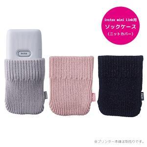 ソックケース instax mini Link用 ホワイト・ピンク・デニム 富士フイルム 受発注商品|y-sharaku