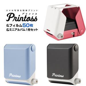 プリントス Printoss スマホ用 チェキ簡単プリンター & フィルム50枚 & おまけミニアルバム1冊セット|y-sharaku