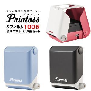 プリントス Printoss スマホ用 チェキ簡単プリンター&フィルム100枚&おまけミニアルバム2冊セット|y-sharaku