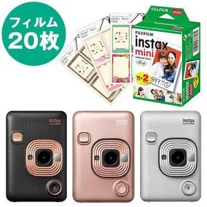 チェキ 本体 instax mini LiPlay&チェキフィルム20枚&チェキデコシール3種 セット 富士フイルム 送料無料|y-sharaku