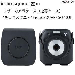 """カメラケース(速写ケース) """"チェキスクエア"""" instax SQUARE SQ 10用  大切なチ..."""