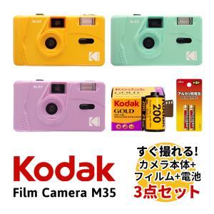 フィルムカメラ M35 イエロー パープル ミントグリーン 24枚撮り フィルムと電池 単4形 セッ...