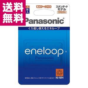 eneloop/エネループ 単4形 2本パック(スタンダードモデル) BK-4MCC/2C 受発注商品 ゆうパケット便 送料無料|y-sharaku