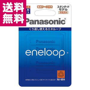 eneloop/エネループ 単4形 4本パック(スタンダードモデル) BK-4MCC/4C ゆうパケット便 送料無料|y-sharaku