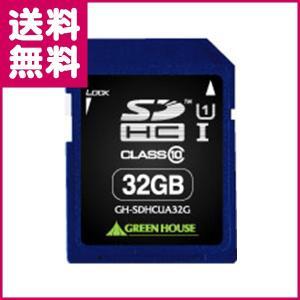 SDHCカード Class10 32GB GH-SDHCUA32G グリーンハウス ゆうパケット便 送料無料|y-sharaku