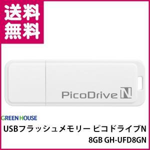 USBフラッシュメモリー ピコドライブN 8GB GH-UFD8GN グリーンハウス ゆうパケット便 送料無料|y-sharaku