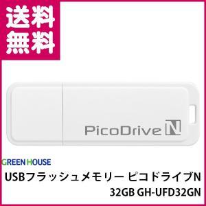 USBフラッシュメモリー ピコドライブN 32GB GH-UFD32GN グリーンハウス ゆうパケット便 送料無料|y-sharaku