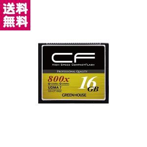 ハイスピードコンパクトフラッシュ UDMA7/ VPG対応 16GB GH-CF16GZ GREEN HOUSE【ゆうパケット便】【送料無料】|y-sharaku