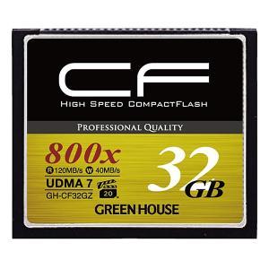 ハイスピードコンパクトフラッシュ UDMA7/ VPG対応 32GB GH-CF32GZ グリーンハウス GREEN HOUSE|y-sharaku