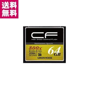 ハイスピードコンパクトフラッシュ UDMA7/ VPG対応 64GB GH-CF64GZ GREEN HOUSE【ゆうパケット便】【送料無料】|y-sharaku