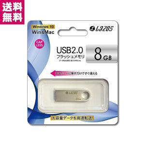 USBメモリーカード 8GB L-U8 USB2.0/1.1 互換 Lazos ゆうパケット便 送料無料 y-sharaku