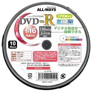 ALL-WAYS CPRM対応DVD-R AL-CP10P 10枚スピンドル|y-sharaku