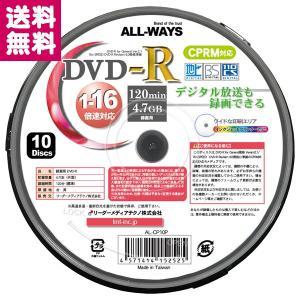 ALL-WAYS CPRM対応DVD-R AL-CP10P 10枚スピンドル ゆうパケット便 送料無料|y-sharaku