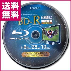Lazos BD-R LR-10P 1-6倍速 10枚スピンドル(ゆうパケット便 送料無料)|y-sharaku