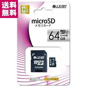 microSDXCメモリーカード 64GB UHS-I U3 CLASS10相当 L-64MS10-U3 Lazos ゆうパケット便 送料無料|y-sharaku