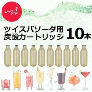 ツイスパソーダ用 炭酸カートリッジ10個セット SODAA-CH10 受発注商品 y-sharaku