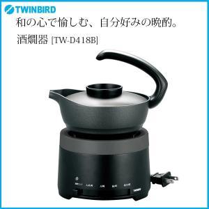 ツインバード 酒燗器 (TW-D418B)|y-sharaku