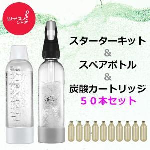受発注品 ツイスパソーダ スターターキット&炭酸カートリッジ50本&スペアボトルセット y-sharaku