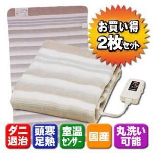 電気敷毛布 NA-023S 2枚セット 室温センサー付き電気毛布 送料無料