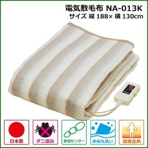 電気掛敷毛布 NA-013K 送料無料 y-sharaku