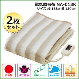 電気掛敷毛布 NA-013K 2枚セット 送料無料 y-sharaku