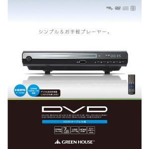 グリーンハウス HDMI対応DVDプレーヤー (ケーブル付属) ブラック(GH-DVP1D-BK)|y-sharaku