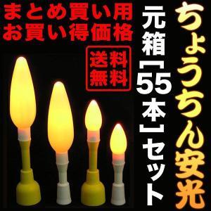 提灯用電池式LEDローソク灯 ちょうちん安光 元箱/55本セット 受発注商品|y-sharaku