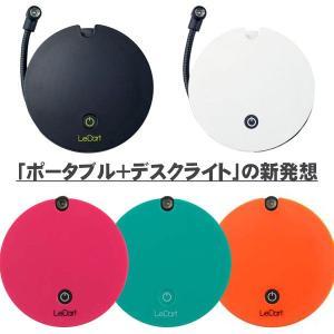 LEDポータブルライト LEDデスクライト LeDart ルダート 5色|y-sharaku