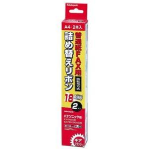 ナカバヤシ 普通紙FAX用詰め替えリボン パナソニック対応/2本入 FXR-S3G-2P y-sharaku