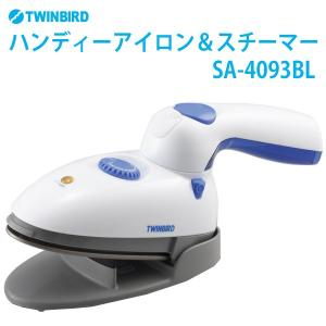 ハンディーアイロン&スチーマー SA-4093BL TWINBIRD 送料無料 y-sharaku