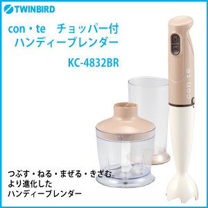 TWINBIRD/ツインバード con・te チョッパー付ハンディーブレンダー KC-4832BR|y-sharaku