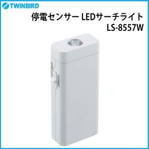 TWINBIRD/ツインバード 停電センサー LEDサーチライト LS-8557W|y-sharaku