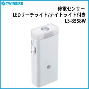TWINBIRD/ツインバード 停電センサー LEDサーチライト/ナイトライト付 LS-8558W|y-sharaku