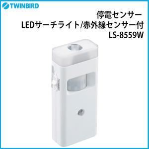 TWINBIRD/ツインバード 停電センサー LEDサーチライト/赤外線センサー付 LS-8559W|y-sharaku