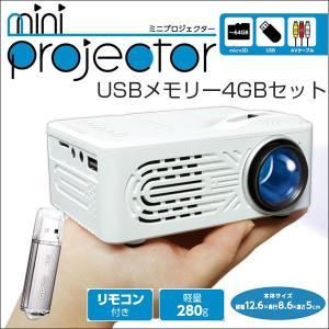 ミニプロジェクター KK-00523&USBメモリー4GB お得 セット ピーナッツクラブ 送料無料|y-sharaku