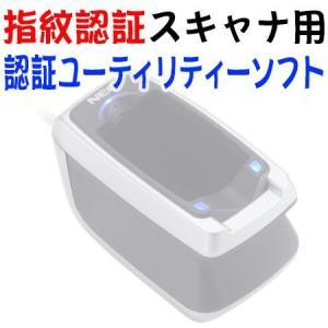 【指紋認証】認証ユーティリティソフト〔UJF371-12〕|y-sharaku