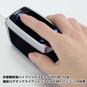 (納期約1ヶ月) 非接触型指ハイブリッドスキャナ HS100-10&認証ログオンクライアントソフトUWT031 パソコン10台用セット 特別セット 送料無料 y-sharaku