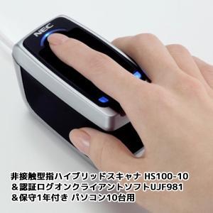 (納期約1ヶ月) 非接触型指ハイブリッドスキャナ HS100-10&認証ログオンクライアントソフトUWT031&保守1年付き パソコン10台用セット 特別セット 送料無料 y-sharaku