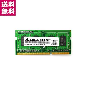 ノートPC向け 1333MHz(PC3-10600)対応 204pin DDR3 SDRAM SO DIMM 2GB GH-DWT1333-2GG 2GbitDRAM 塔載 ゆうパケット便 送料無料 受発注商品 y-sharaku