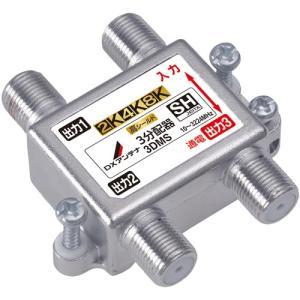 共同受信用分配器 3分配器 (3DMS)受発注商品|y-sharaku