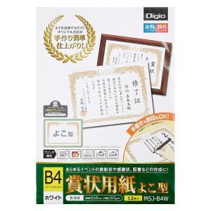 賞状用紙 B4 よこ型 ホワイト 12枚入 MSJ-B4W ナカバヤシ 受発注商品 y-sharaku